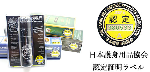 日本護身用品協会認定ラベル