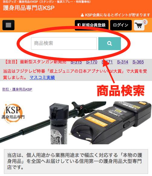 KSP商品検索