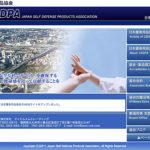 JSDPA日本護身用品協会