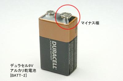 スタンガン用電池のマイナス極の調整