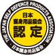 日本護身用品協会加盟番号