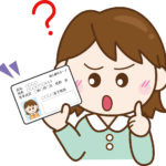 本人確認配達でマイナンバーカードを提示したとき確認する内容