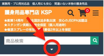 ページトップの検索移動ボタン