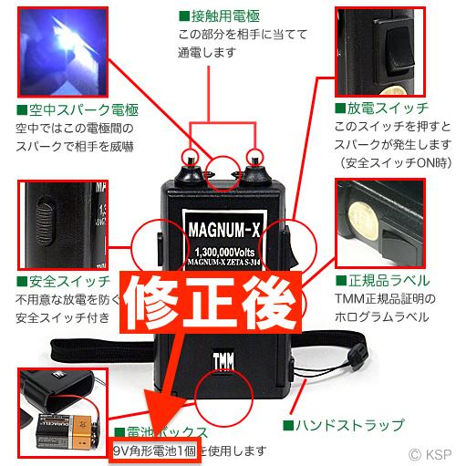 正しい電池個数のスタンガン解説画像