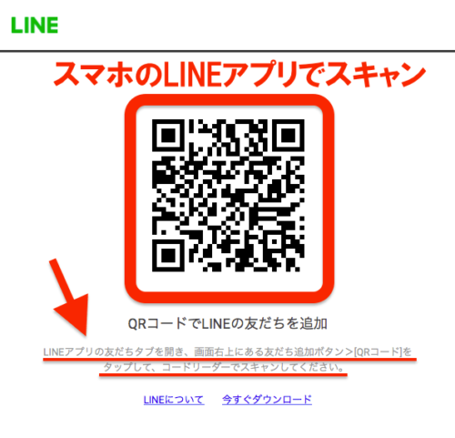 LINEアプリでスキャン