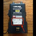 スタンガンの電池管理