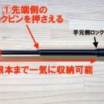 アルミ特殊警棒の収納方法