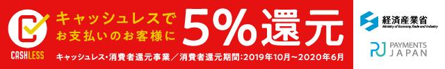 キャッシュレス5%還元事業