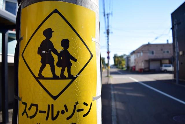 通学路の防犯対策